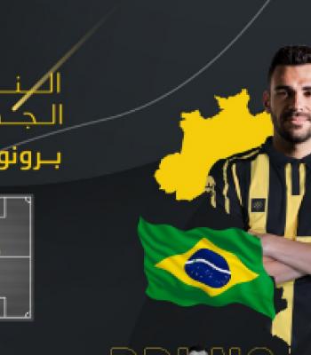 Bruno Henrique é anunciado pelo Al-Ittihad FC